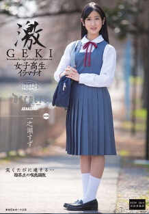 DFE-020 激GEKI女子校生欺凌