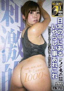 《JOHS-014 巨尻美女刺激的日常生活》