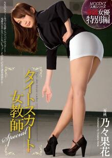 MIDE-231 紧身裙女教师