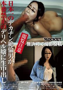 RCT-733 绝伦男本番禁止的风俗娘生中出