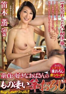 OBA-194 童贞男喜欢的阿姨