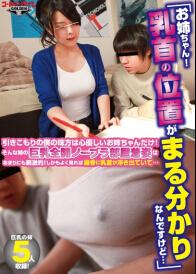 GDTM-054 温柔姐姐的乳首露出诱惑