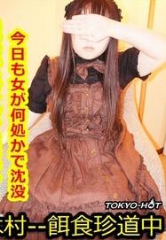 《Tokyo Hot k1183 饵食牝》
