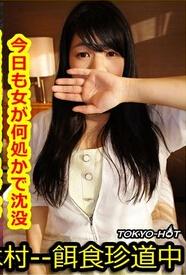 Tokyo Hot k1202 饵食牝