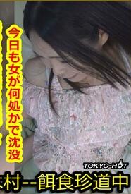 Tokyo Hot k1203 饵食牝