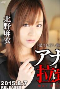 《Tokyo Hot n1071 肛门肉奴隶拉致监禁》