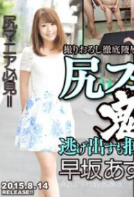 Tokyo Hot n1073 尻恋物癖鬼畜嬲奸