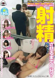 OYC-008 公共厕所射精锦标赛挑战