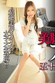 Tokyo Hot n1077 美腿女子大生精液地狱