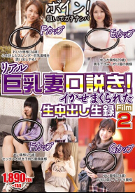 《EQ-229 巨乳妻生中出实录Film2》