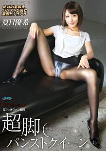HXAK-017 超脚丝袜女王 16