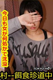 Tokyo Hot k1151 饵食牝
