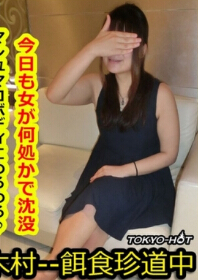 Tokyo Hot k1224 饵食牝