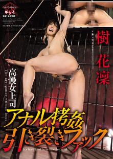 VICD-306 傲慢女上司肛门拷奸