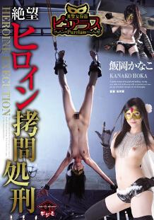 VICD-307 美圣女绝望拷问处刑
