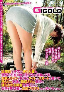 《GIGL-214 紧身裙美尻人妻的刺激诱惑》