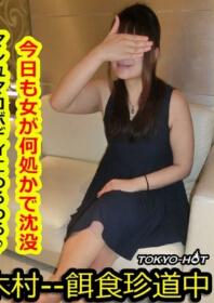 《Tokyo Hot k1224 饵食牝》