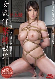 JUFD-466 女教师紧缚奴隶