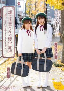 KAWD-640 制服美少女的修学旅行
