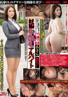JUFD-545 美尻OL欺骗拍摄妊娠中出