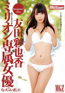 MILD-964 专属女优出道作品SEX收录
