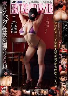 NITR-174 面罩素人被虐狂的性欲处理