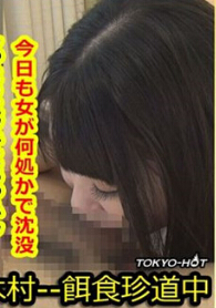 Tokyo Hot k1277 饵食牝