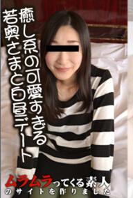 Muramura 021316_351 可爱若妻的白昼性欲