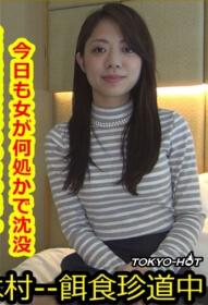 Tokyo Hot k1275 饵食牝