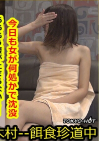 《Tokyo Hot k1268 饵食牝》