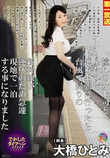 《MOND-069 憧憬的女上司同屋的一夜》