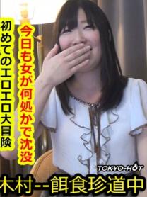 《Tokyo Hot k1260 饵食牝》