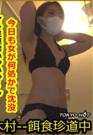 Tokyo Hot k1296 饵食牝