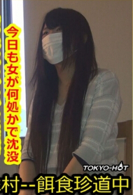 《Tokyo Hot k1297 饵食牝》