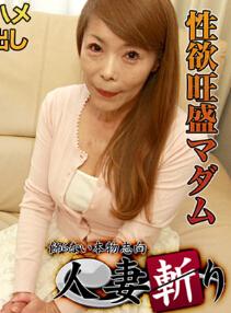C0930 hitozuma1102 �δ� Kayo Mukai