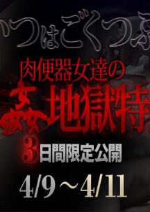 XXX-AV 22473 肉便器女人们的狂奸地狱特集 Vol.07