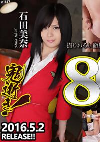 Tokyo Hot n1147 鬼逝