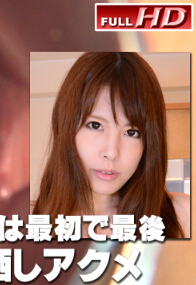 Gachinco gachig230 素人娘别刊 122
