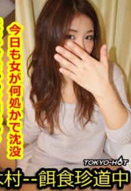 Tokyo Hot k1316 饵食牝