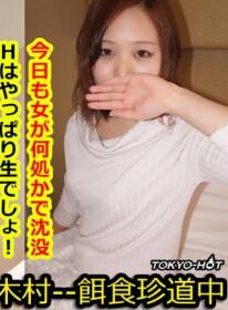 Tokyo Hot k1328 ��ʳ��