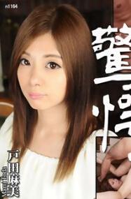 Tokyo Hot n1164 惊愕潮吹初里生中出奸