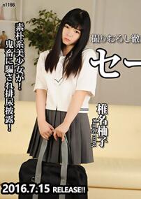 Tokyo Hot n1166 水手服纯情少女绝望轮奸