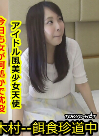 Tokyo Hot k1334 ��ʳ��