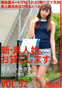 点击下载【CHN-112 新素人娘借给您 VOL.52】图片