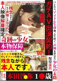 FCMQ-022 奇迹美少女AV出演契约