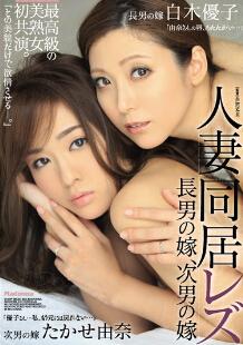 JUX-931 人妻同居同性恋