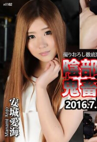 点击下载【Tokyo Hot n1162 阴部崩坏鬼畜袭击大轮奸生地狱】图片