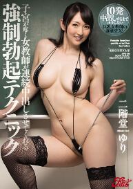 《JUFD-638 女教师连续中出强制勃起技巧》