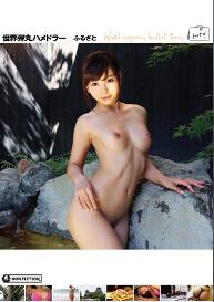 《HMNF-041 神尻痴女奇妙的故乡之旅》