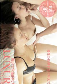 kin8tengoku1569 男性欲望的女人们